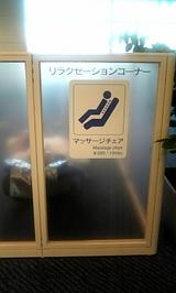 羽田マッサージチェア