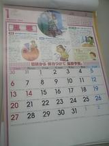 08カレンダー