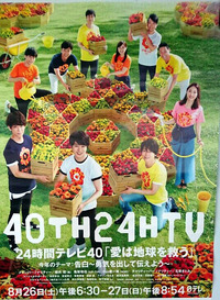 24ポスター