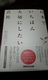 日本で一番大切にしたい会社