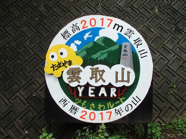 雲取山20170811_190