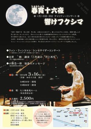 20140117_ウォンさん深谷コンサート0501FB表