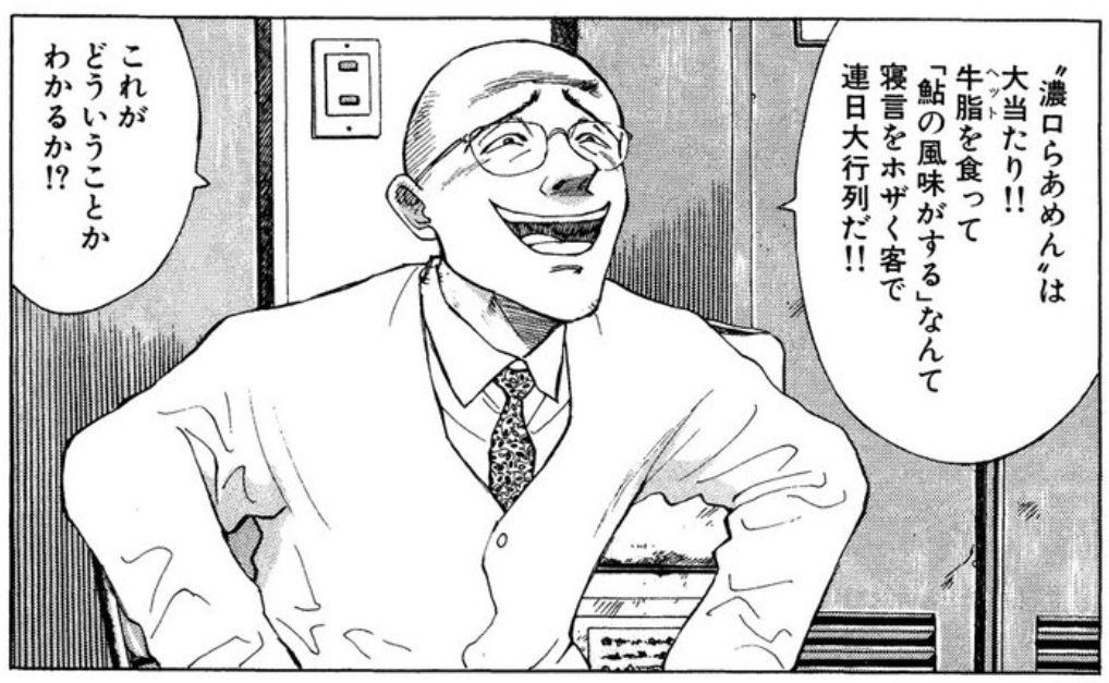伝 ドラマ 発見 ラーメン 行列の女神~らーめん才遊記~ 第8話(主演:鈴木京香×ラーメン!)