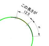 円弧の長さ(メジャー)