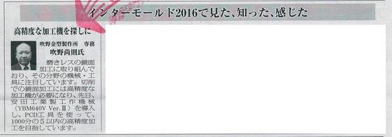 金型新聞20160514_ps