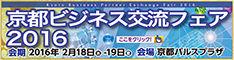 京都ビジネス交流フェア2016