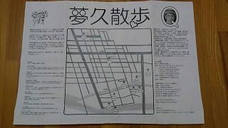 地図 縮小