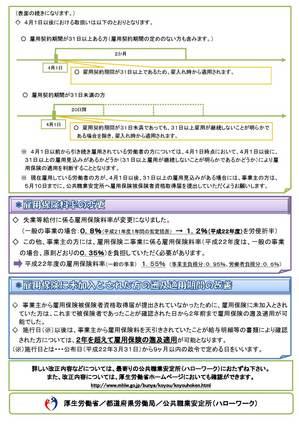 201004雇用保険改正_ページ_2