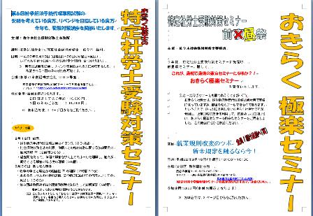 okiraku-gokuraku-seminar