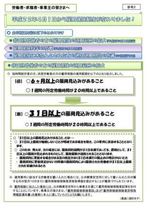 201004雇用保険改正_ページ_1
