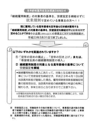 20110322離職票の扱い2_ページ_1