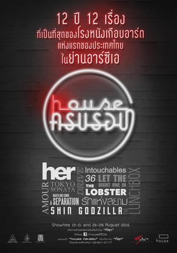 poster_house