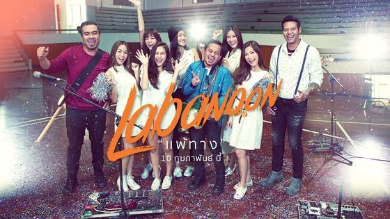 LabanoonPaeThang
