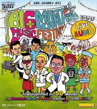 BIG MOUNTAIN MUSIC FESTIVAL LIVE AUDIO