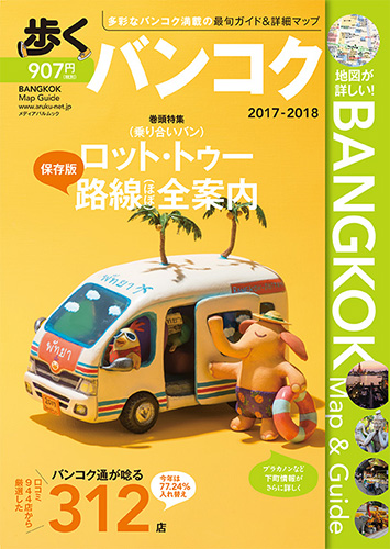 ArukuBKK2017coverBKweb
