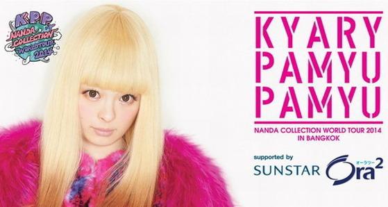 KPP-NANDA-COLLECTION-WORLD-TOUR-2014-Live-in-Bangkok