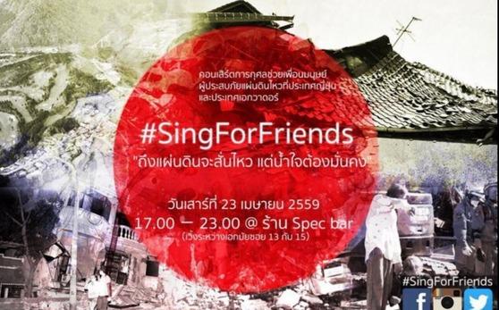singforfriends