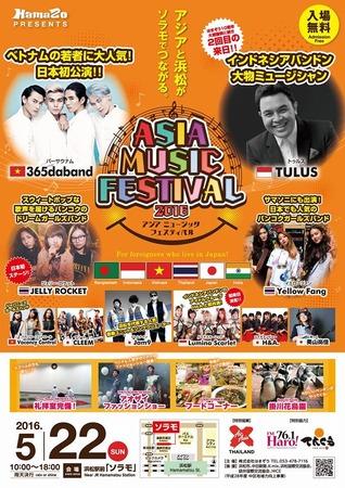 asiamusicfestival