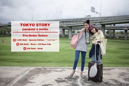 TokyoStory01