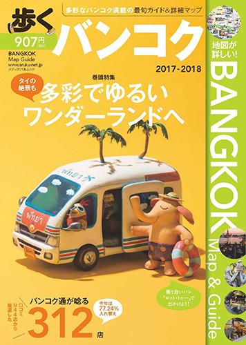ArukuBKK2017coverJPweb