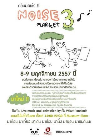 NoiseMarket3