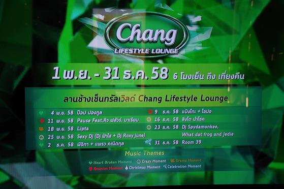 ChangLounge02