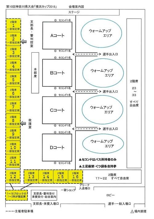 kaijo_map2018