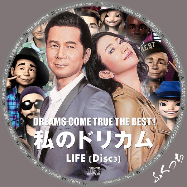 ふくっちのCD/DVDラベル : DREAMS COME TRUE - DREAMS COME TRUE THE BEST! 私 ...