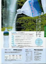 福寿鉱泉水パンフ-2