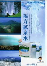 福寿鉱泉水パンフ-1