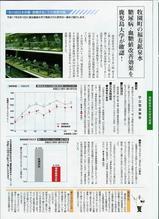福寿鉱泉水パンフ-3