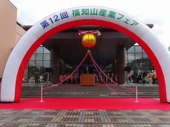 産業フェア開催