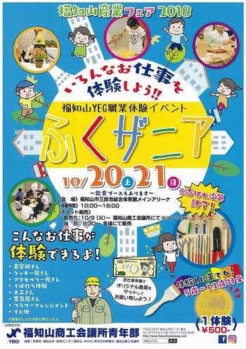 ふくザニアポスター