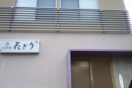 2-花ぎりDSC06109