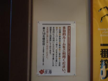 4-庄屋 諫早DSC02721