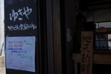 21-ゆきやDSC04131