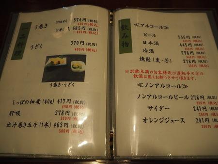 9-諫早市 うなぎの福田屋P6291760