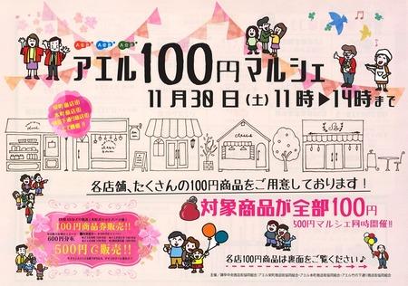 100円マルシェ