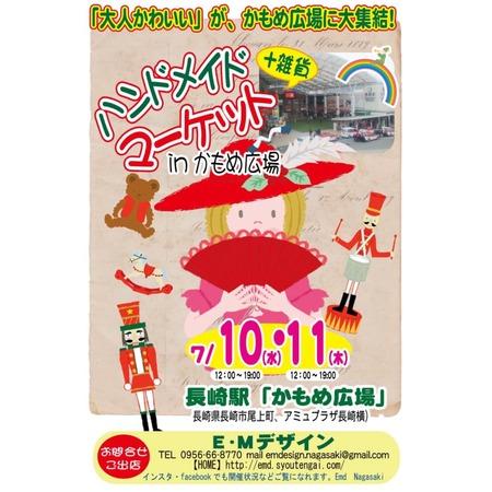 長崎市ハンドメイドマーケット