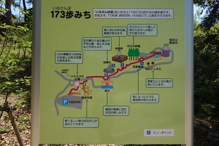 4-稲佐山DSC00095