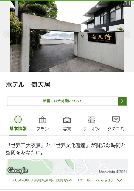 2021.09.27ホテルいてんきょIMG_6453