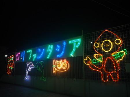 4--諫早灯りファンタジアPB160977