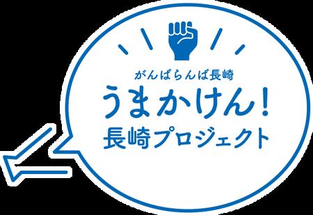 長崎キャンペーン