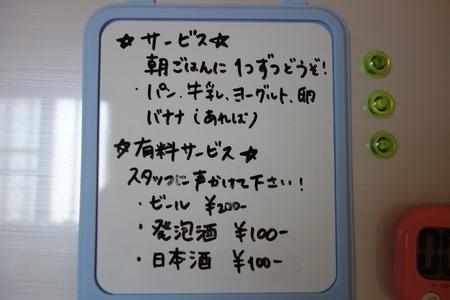 25-ゲストハウス笑顔DSC09288