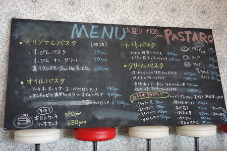 6-ぱすたろうDSC09891
