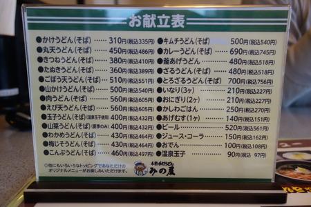 6-みの屋DSC09810