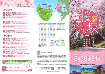 桜坂まつり1