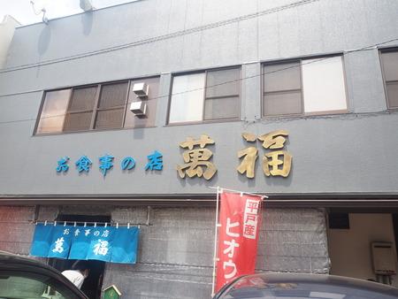 2021.09.06 平戸市 満腹食堂P5013991