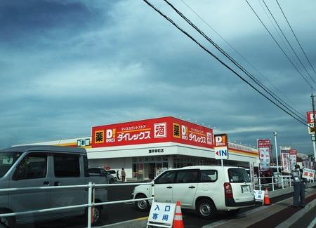 2021.09.24 ダイレックス諫早幸町店P9242534