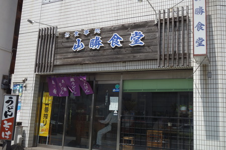 2-山勝食堂DSC04104